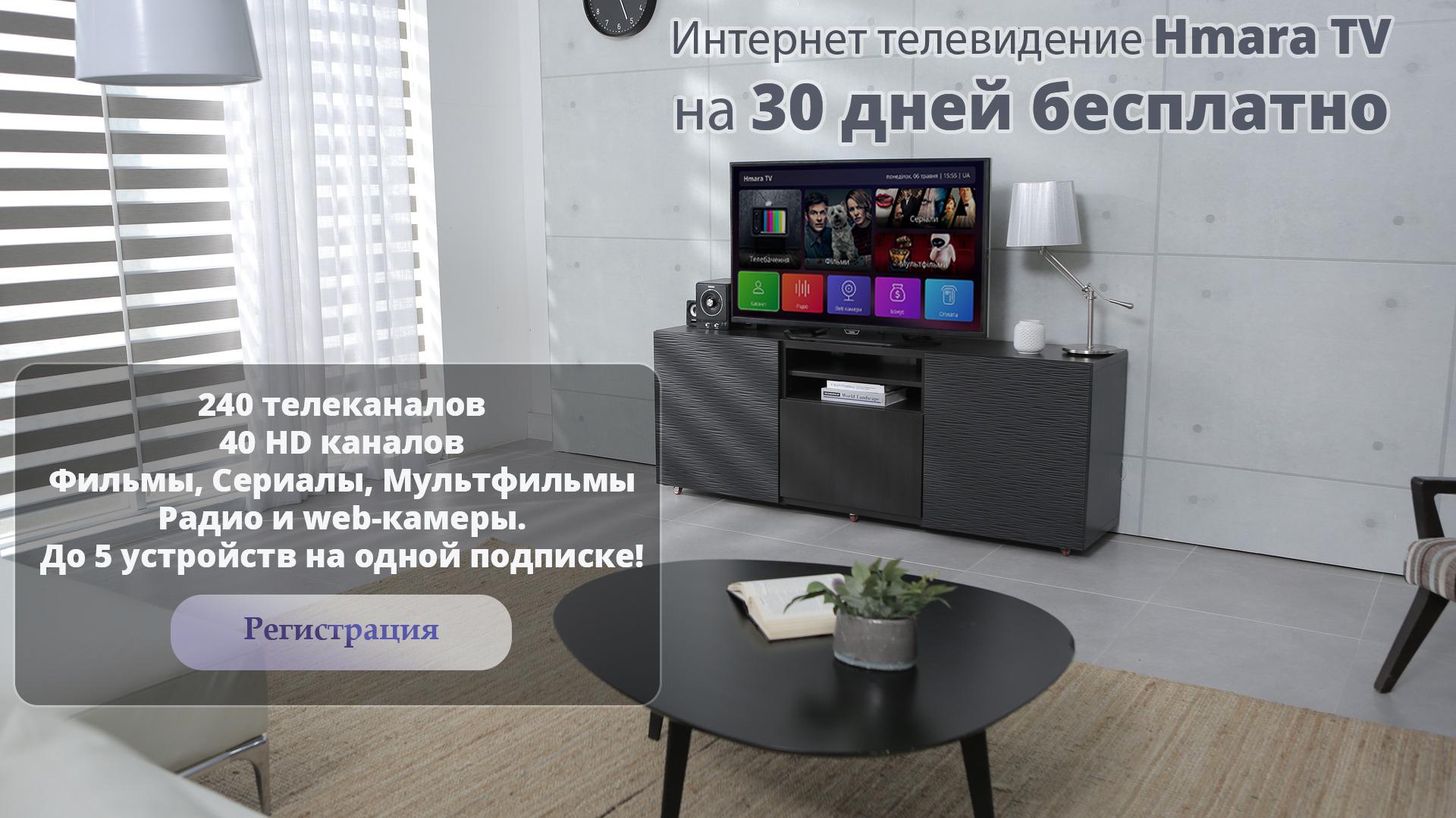 HmaraTV IPTV